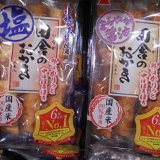 田舎のおかき各種 128円(税抜)