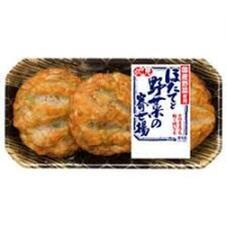 ほたてと野菜の寄せ揚 128円(税抜)