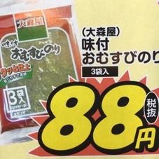 味付おむすびのり 88円(税抜)