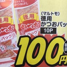 徳用かつおパック 100円(税抜)