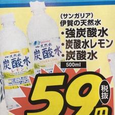伊賀の天然水 炭酸水 59円(税抜)