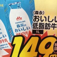 おいしい低脂肪牛乳 149円(税抜)