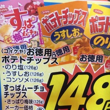 お徳用ポテトチップス 148円(税抜)