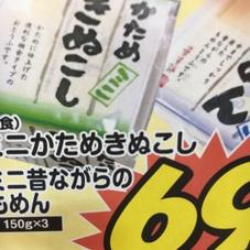 ミニかためきぬこし 69円(税抜)