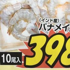 バナメイ大えび 398円(税抜)