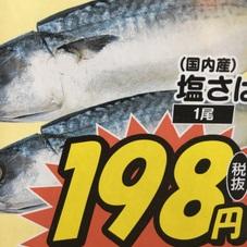 塩さば 198円(税抜)