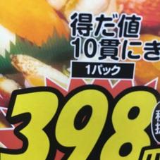 得だ値10貫にぎり 398円(税抜)