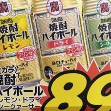 焼酎ハイボール 89円(税抜)