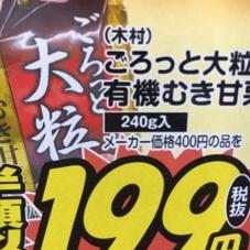 ごろっと大粒 有機むき甘栗 199円(税抜)