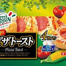 ピザトースト 238円(税抜)