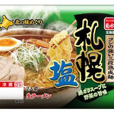 札幌ラーメン 198円(税抜)