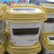 はちみつヨーグルト 158円(税抜)