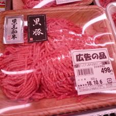 プレミアム豚牛合挽きミンチ[黒豚6割黒毛和牛4割配合] 498円(税抜)