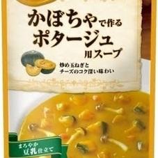 かぼちゃで作るポタージュ用スープ 5ポイントプレゼント