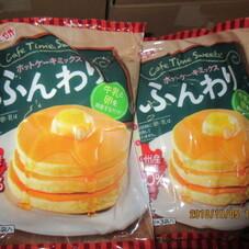 ホットケーキミックス 分包タイプ 158円(税抜)
