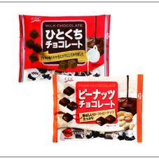 ひとくちチョコレート・ピーナッツチョコレート 148円(税抜)