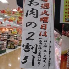 お肉の2割引きセール 20%引