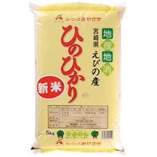 えびの産新米ひのひかり(30年度産) 2,080円(税抜)