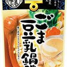 ごま豆乳鍋つゆストレート 228円(税抜)