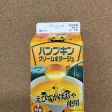 パンプキン🎃クリームポタージュ 209円(税抜)