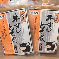 国産牛すじどて煮 498円(税抜)