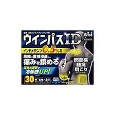 ウィンパスID 798円(税抜)
