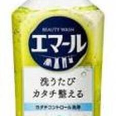 エマール本体 各種 198円(税抜)