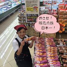 スイートポテトパイ 89円(税抜)