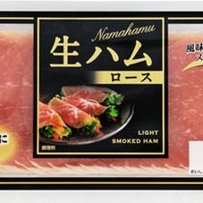 生ハムロース 248円(税抜)