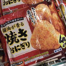 醤油が香る 焼おにぎり 248円(税抜)
