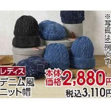 デニム風ニット帽 2,880円(税抜)