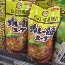 COCO壱番屋 カレー鍋スープ 278円(税抜)