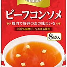 JALビーフコンソメ・オニオンコンソメ 99円(税抜)