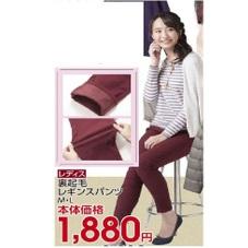 裏起毛レギンスパンツ 1,880円(税抜)