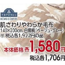 肌ざわりやわらか毛布 1,580円(税抜)