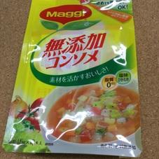 無添加コンソメ 199円(税抜)