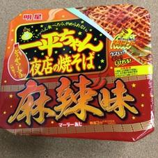一平ちゃん夜店の焼きそば麻辣味 109円(税抜)