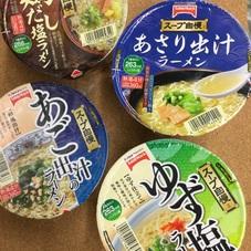 スープ自慢ラーメン各種 69円(税抜)