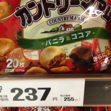 カントリーマアム 237円(税抜)