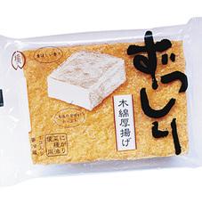 ずっしり厚揚げ 100円(税抜)