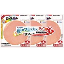 朝のフレッシュロースハム3連 188円(税抜)