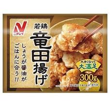 若鶏竜田揚げ 298円(税抜)