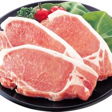 豚肉ロース とんかつ・ソテー用 90円(税抜)