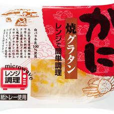 かに焼グラタン 95円(税抜)