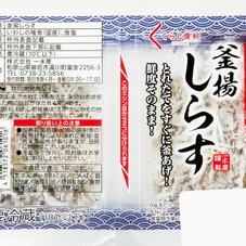 くらし良好釜揚げしらす 198円(税抜)