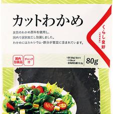 カットわかめ 228円(税抜)
