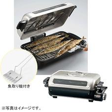 フィッシュロースター 12,800円(税抜)