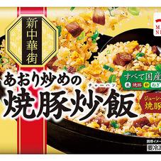あおり炒めの焼豚炒飯 238円(税抜)