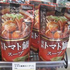 トマト鍋用スープ 278円(税抜)