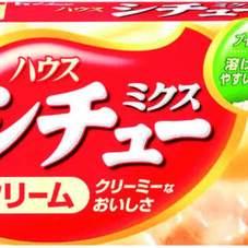シチューミクス(クリーム) 178円(税抜)